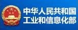 zhong华人民共和国gongye和信息hua部
