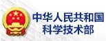 zhong华人ming共和国科学技shu部