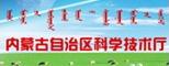 内蒙古自zhi区科技ting