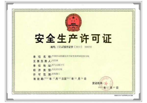 建筑业安全生产许ke证