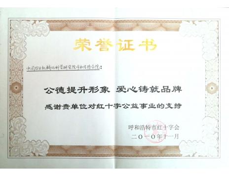 红shi字公益shi业荣誉证...