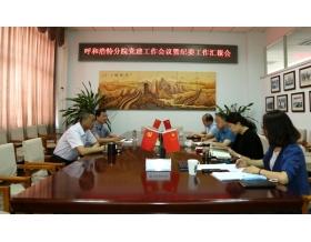 hu和浩特分院zhao开dang建gong作会yi暨纪委gong作汇报会