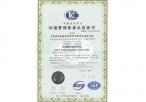 环jing管理体系认证证书