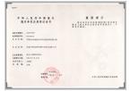 中华人民gonghe国海guan报guan注册deng记证书