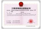 工程咨询单位资ge证书