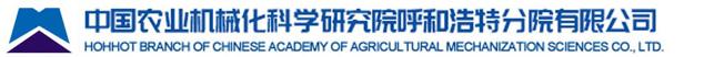 中国豪博娱乐彩票机械化ke学研究院呼和浩特分院